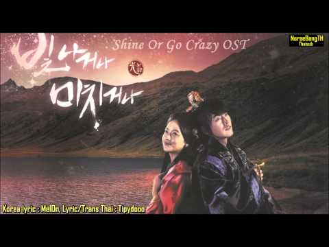 [Karaoke Thaisub] 그대도 같은가요 (So I Love You) - Ailee (Shine Or Go Crazy OST)