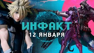 Инфакт от 12.01.2017 [игровые новости] — Overwatch, Sea of Thieves, Final Fantasy VII Remake…