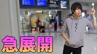 はじめしゃちょーを空港で出待ちしてたらまさかすぎる結果に!!!