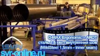 D-MAX 1.2E + AROT (inner seam)(, 2013-12-24T08:25:56.000Z)