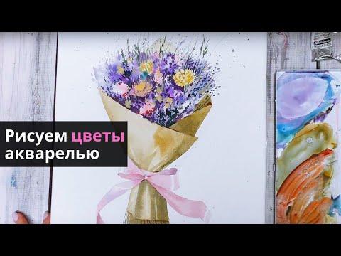 Как рисовать цветы акварелью видеоурок