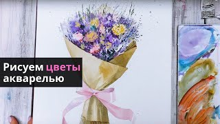 Как нарисовать цветы акварелью — kalachevaschool.ru — Поэтапный урок с Вероникой Калачевой