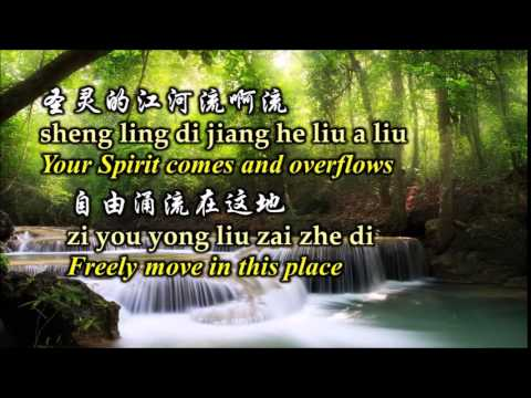 圣灵的江河 聖靈的江河 Holy Spirit, Come