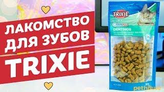 Trixie Denta Fun Dentinos Лакомство для чистки зубов кошек