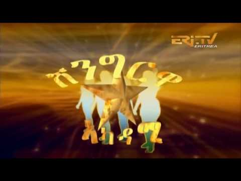 ERi-TV Shingrwa/ሸንግርዋ Part IV ( Zoba MaEkel) - December 23, 2017
