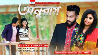 Anurag By Eleyas Hossain And Sharalipi Mp3 Song Download