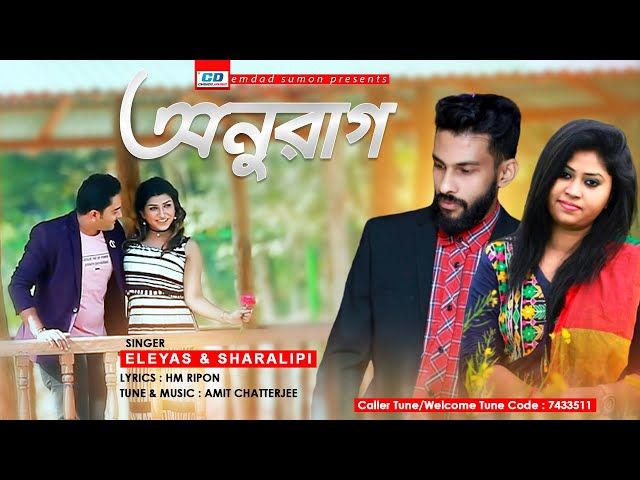 Anurag by Amit Chatterjee Ft. Eleyas & Sharalipi Bangla Song 2020 Download