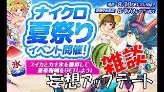 ナイツクロニクル 1.4.0 7/27 新イベント ナイクロ夏祭り 雑談 妄想アッ...