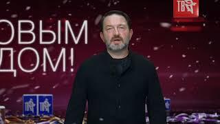 СМОТРИТЕ ПОЗДРАВЛЕНИЕ Дмитрия МАКАРОВА!