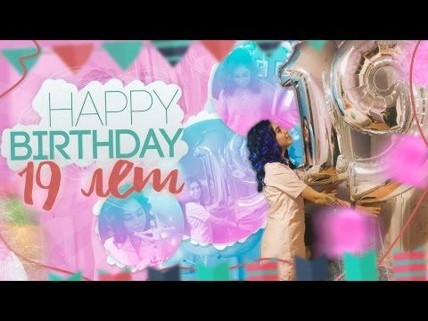 VLOG: День Рождения! 19 лет :)