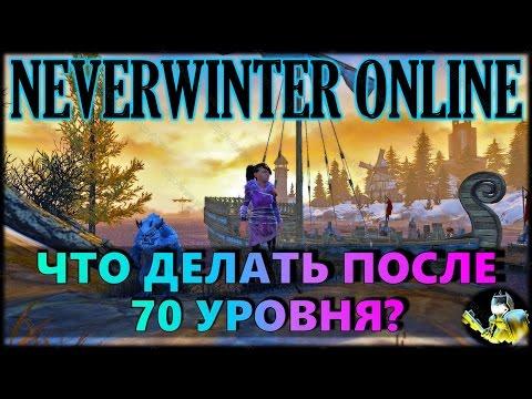 NEVERWINTER ONLINE - Что делать на 70 уровне?