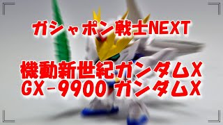 GX-9900 ガンダムX Gundam X After War Gundam X