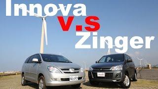 做伙拚一下 Toyota Innova v.s 中華汽車 Zinger
