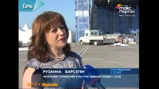 В Сочи появился огромный светодиодный экран(Другие видеосюжеты этой рубрики: http://maks-portal.ru/gorod/obshchestvo., 2012-07-24T16:00:20.000Z)