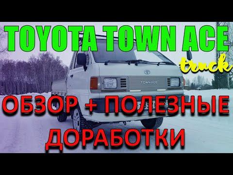 Грузовик TOYOTA TOWN ACE TRUCK / Обзор и полезные доработки хозяином
