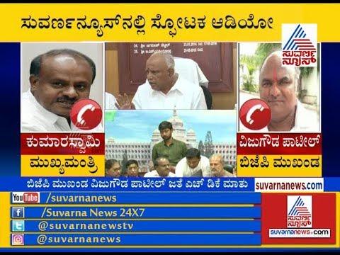 Audio Released; HD Kumaraswamy Demands Money From Vijugouda Patil For MLC Post