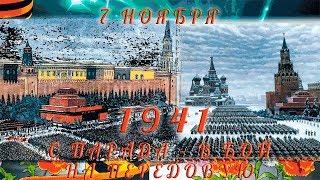 #7нября – День Октябрьской Революции!#Военный парад 7 ноября 1941#Праздник Октябрьской Революции!