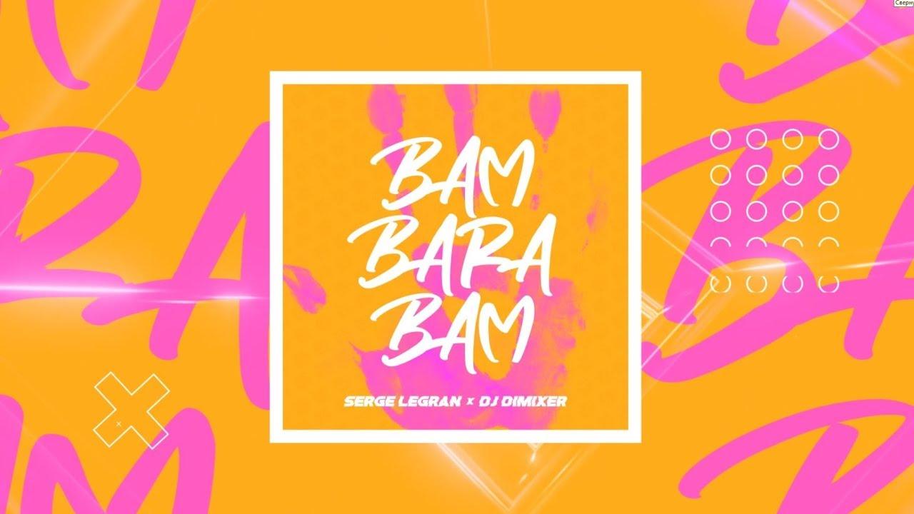 Serge Legran & DJ DimixeR - Bam Barabam слушать онлайн