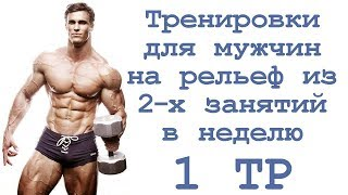 Тренировки для мужчин на рельеф из 2 х занятий в неделю (1 тр)