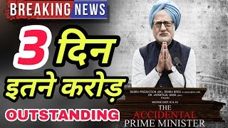 The Accidental Prime Minister 3rd Day Box Office Collection | TAPM 3rd Day Collection