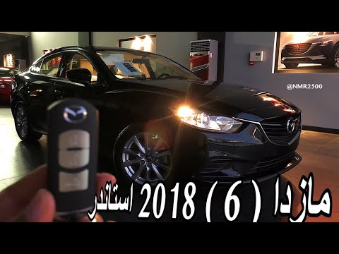 مازدا 6 2018 استاندر وصلت الرياض بسعر ٦٧ الف ريال Youtube