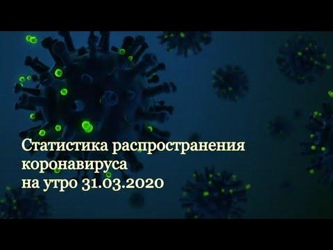 Коронавирус. Статистика распространения коронавируса на утро 31.03.2020 г. Карта распространения.