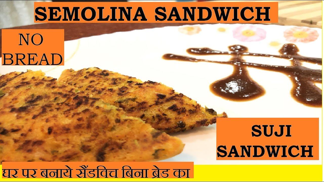 SEMOLINA SANDWICH | SUJI SANDWICH | NO BREAD | CHAI TIME SNACK RECIPE | cook#withme | JASPREET KALRA
