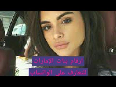 ارقام بنات الإمارات  لتعارف على الواتساب