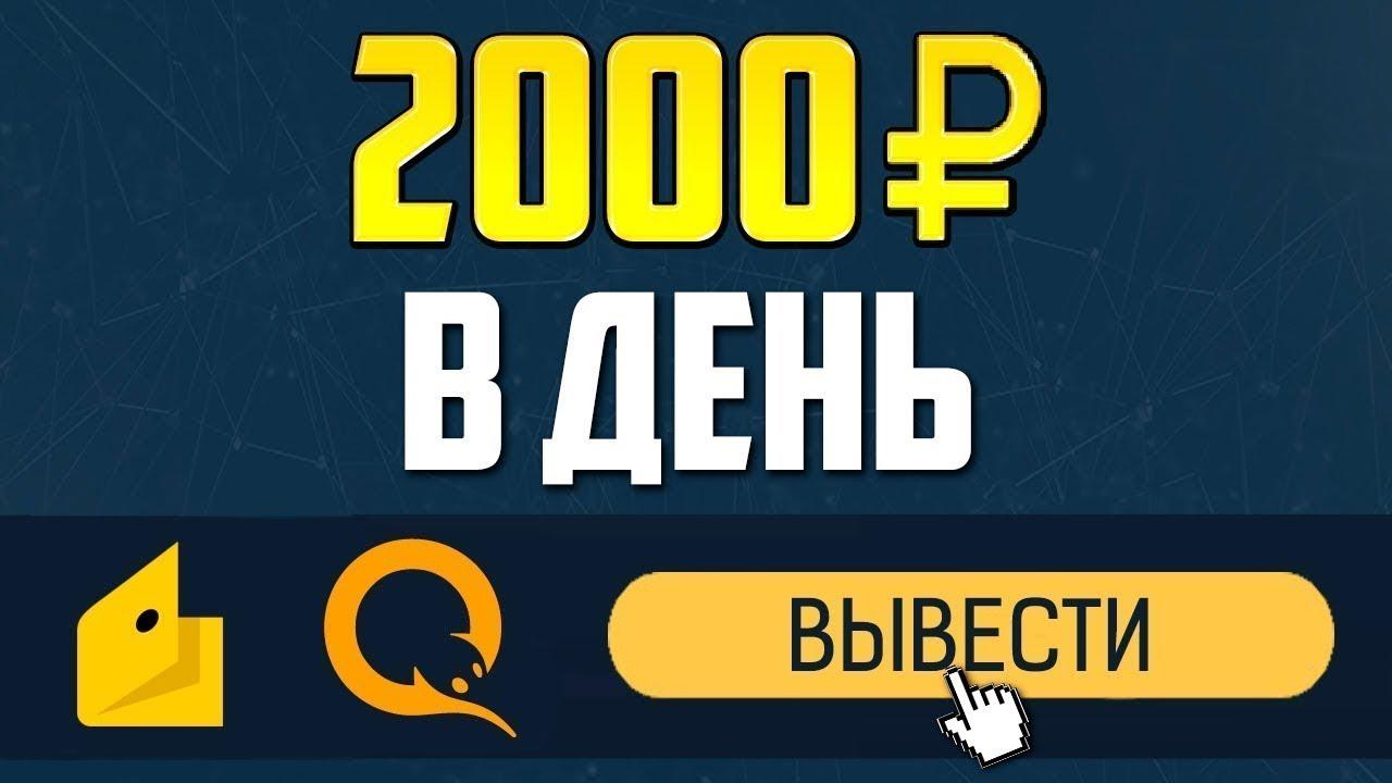 САЙТ КОТОРЫЙ ПЛАТИТ ОТ 2000 РУБЛЕЙ В ДЕНЬ НА ПАССИВЕ