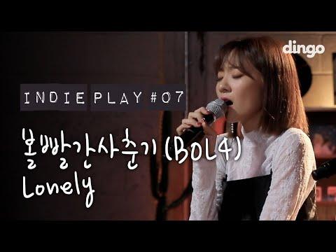 볼빨간사춘기 BOL4 - Lonely [인디플레이] LIVE