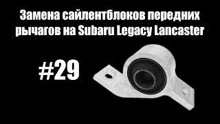 #29 - Замена сайлентблоков передних рычагов на Subaru Legacy Lancaster
