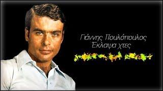 Γιάννης Πουλόπουλος - Έκλαψα χτες