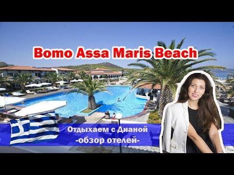 Bomo Assa Maris Beach недорогой отель в ГРЕЦИИ ВСЕ ВКЛЮЧЕНО  с ШИКАРНОЙ  территорией Халкидики