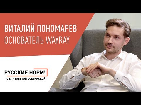 Виталий Пономарев о