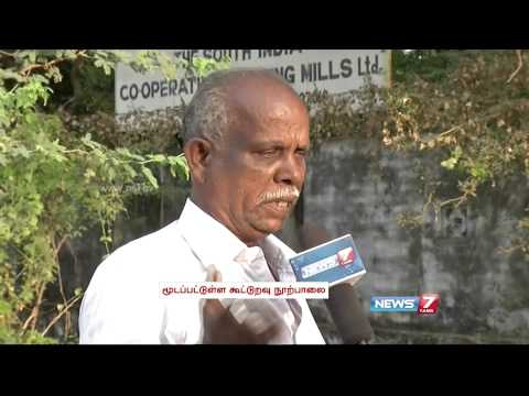 Demand to reopen South India Coop Spinning Mill in Tirunelveli grows