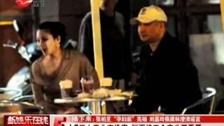 Beijing hosted a large S Zhang Yu Qi Wang Fei, Wang Chuan show of affection   Entertainment Channel   Thunder look