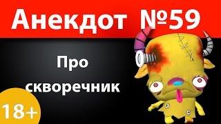 Анекдот №59: Про скворечник)))