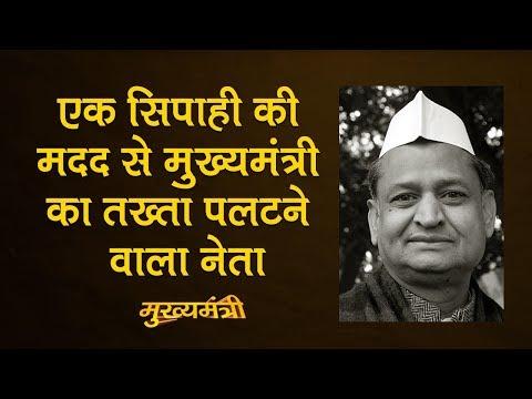 अपने विरोधियों को निपटाने में माहिर नेता। Ashok Gehlot | The LAllantop