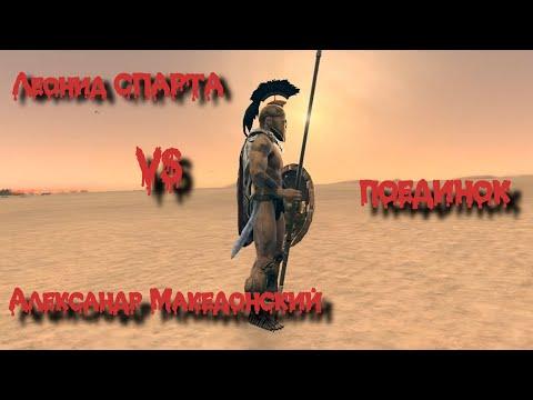 ✞ Поединок ✞ Александр Македонский VS Леонид (Спарта) ✞