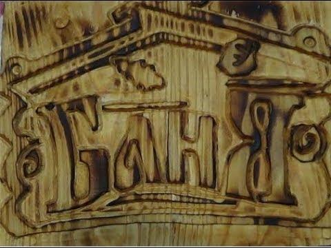 Надписи для бани из дерева своими руками фото