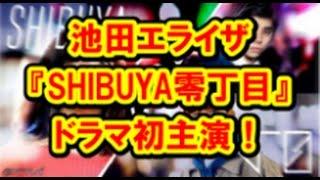 池田エライザ 『SHIBUYA零丁目』でドラマ初主演!