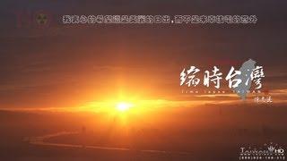 縮時台灣_日出台灣  縮時攝影 TIME LAPSE TAIWAN BY louisch 陳志通 HD 1080P