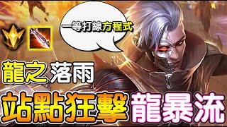 【傳說對決】🐉龍之落雨!站點狂擊龍暴流🐲【Lobo】Arena of Valor