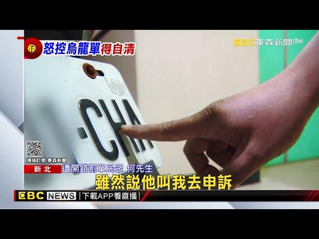 獨家》離譜!他違規我收紅單 車牌模糊竟開烏龍罰單 @東森新聞 CH51