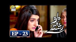 Dard Ka Rishta Episode 23 - 25th April 2018 - ARY Digital Drama
