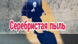 Серебристая пыль (1953)Драма,Детектив,Фантастика,Советские фильмы
