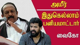 tamil news Ameer puthiya thalaimurai tv issue vaiko supports ameer tamil news live redpix