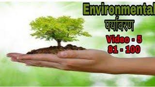 पर्यावरण अध्ययन video - 5 Questions numbers 81 - 100