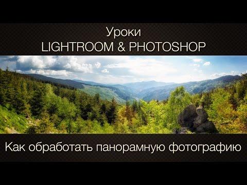 Как обработать пейзажную панораму в Lightroom/Photoshop