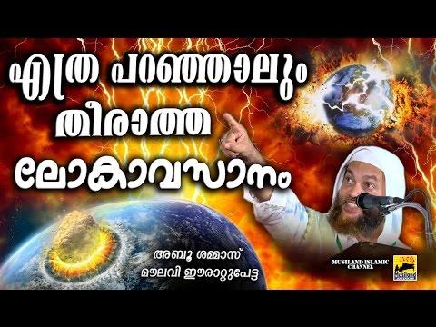 എത്ര പറഞ്ഞാലും തീരാത്ത ലോകാവസാനം | Latest Islamic Speech In Malayalam | Abu Shammas Moulavi New 2017